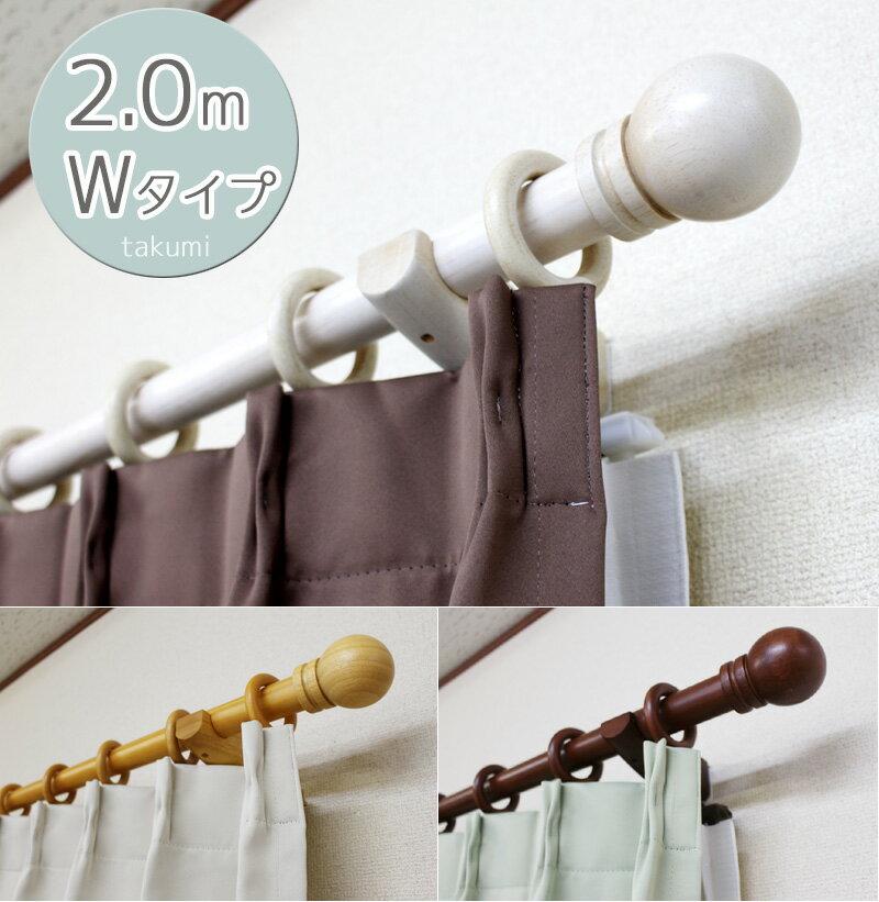 カーテンレール 木製 匠【takumi】2.0m ダブルタイプ 【送料区分:140サイズ】