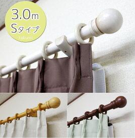 木製カーテンレール 匠【takumi】 3.0m シングルタイプ 装飾レール ジョイント仕様