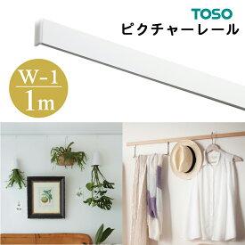 TOSO ピクチャーレール W−1工事用セット 1m ホワイトトーソー Wシリーズ用 1.0m