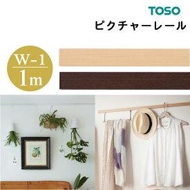 TOSO ピクチャーレール W−1工事用セット 1m ナチュラルグレイン ダークマホガニートーソー Wシリーズ用 1.0m