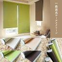 幅180×高さ220cm 一級遮光 ロールスクリーン【satori】 既製サイズ ロールカーテン