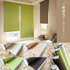 幅61〜90×高さ130〜220cm  オーダー ロールスクリーン(1級遮光)【satori】ロールカーテン 断熱 防音