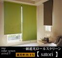 一級遮光 ロールスクリーン【satori】 幅45×高さ135cm ロールカーテン