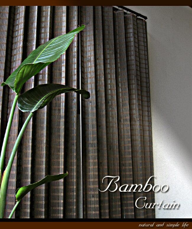 竹カーテン アッシュブラウン色幅100x丈135cm 2枚組 【送料区分:200サイズ】
