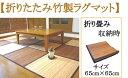 折り畳み竹ラグ12枚 195x260cm 和室 モダン アジアンテイスト