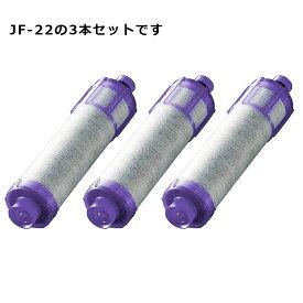 JF-22x3:LIXIL(INAX)《在庫あり・送料無料》交換用浄水カートリッジ(12+2物質高塩素除去タイプ・3本入)