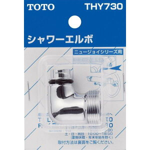 TOTO シャワーエルボ TMJ40型用 THY730