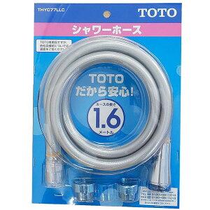 THYC77LLC:TOTO《在庫あり・送料無料》シャワーホース(1600mm、他社アダプター付)