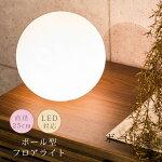 【送料無料】ランプランプシェード電気灯り蛍光灯照明照明器具ネオン細部までおしゃれにこだわっています。ボール型ランプ25(E26W.40)(大)ライト