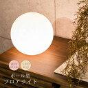 【送料無料】ランプ ランプシェード 電気 灯り 蛍光灯 照明 照明器具 ネオン細部までおしゃれにこだわっています。 [代引不可商品] ボール型ランプ 20(E2...