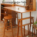 【送料無料】hommage Atelier Table