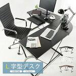 【送料無料】パソコンデスクL字型カッコいいシステムデスクパソコンデスクオフィスデスクPCデスクL字型PCデスクスライドテーブルデスクコーナーオフィステーブルゼフィール木製ブラック黒ホワイト白