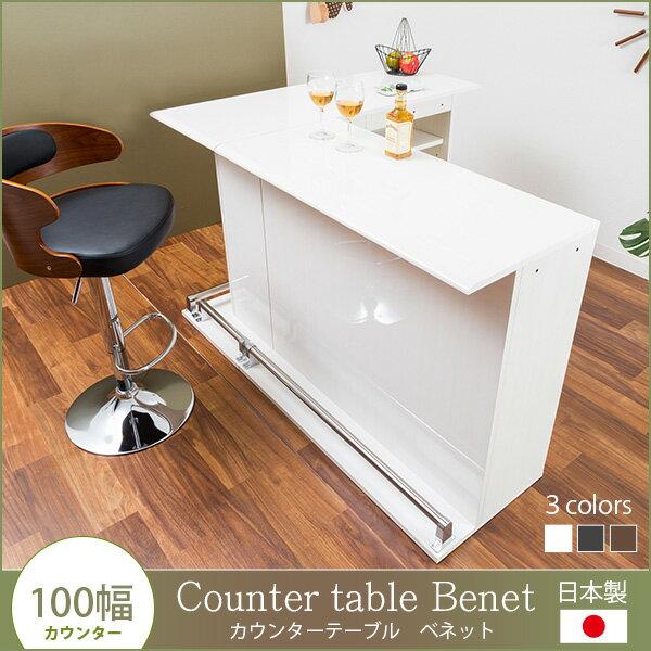 【送料無料】カウンターテーブル日本製100幅 完成品 テーブルカウンター100cm幅 光沢天板 ピアフォルテ加工 可動棚 棚板4枚 引き出し収納 ステップバー 滑り止め付き 日本製 完成品 ベネット バーカウンター