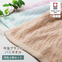 《同色2枚》【送料込】国産今治ブランドジャガードバスタオル2枚セット シンプル波模様 日本製 ジャガー織り 綿100% …