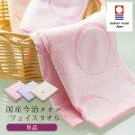 【送料無料】日本製今治ブランドフェイスタオル《ドットライン》単品1枚シンプル国産パステルカラー綿100%ショートパイルたおるフェイスタオルいまばりスポーツ洗顔浴室枕タオル