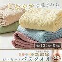 【送料込】しなやかな肌触り♪新疆綿ジャガードバスタオル約120×60cm バスタオル しんきょうめん 100% コットン 世…