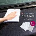 【送料込】ネルクロス5枚セット Nelcloth 5枚組 両面起毛 綿100% 洗濯可 拭きタオル ハイパー雑巾 ネル生地 天然素材…
