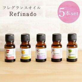 【送料無料】天然100%エッセンシャルオイル5本セット 10ml 5本 ローズ ラベンダー レモン ペパーミント カモミール リラックス リフレッシュ レフィナド essentialoil 水に溶けるタイプ[SDS認証][FDA認証]