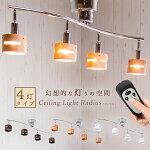 【送料無料】照明お洒落シーリングライトリモコン付4灯電球付きラディウス天井照明シーリングライト照明明るさ調節角度調節メッキ加工木目調4連ライトE17電球40W取り付け簡単すぐ使える