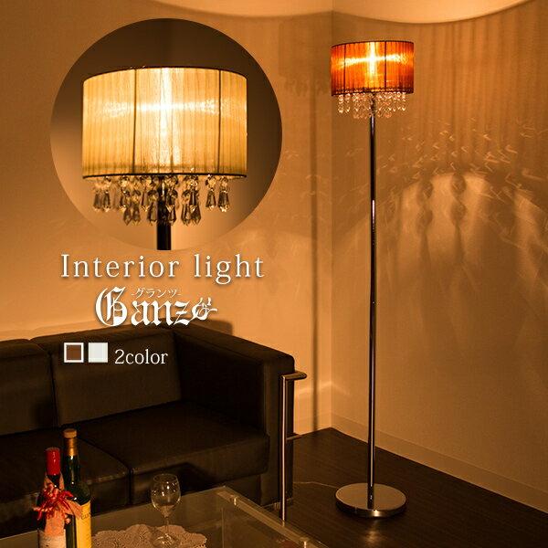 【送料無料】フロアスタンド スタンドライト クリスタル風デザイン ライト 照明 フロア 白熱球付き すぐ使える PSE LED対応 スタンド 蛍光ランプ シェードライト インテリア グランツ