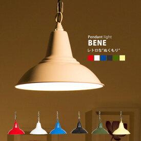 【送料無料】スチールペンダントライト 白熱電球付 直径29サイズ 1灯 インテリアライト 天井照明 照明 LED対応ライト 壁スイッチ ダイニング 食卓 フロア ベーネ