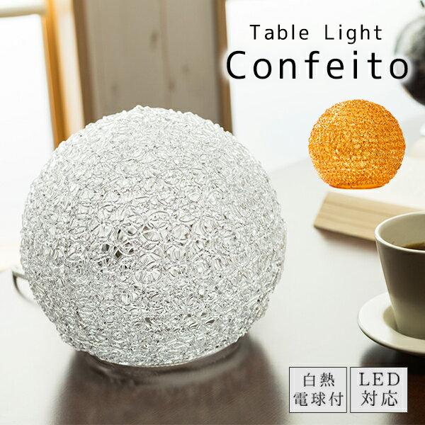 《10%OFF以上対象商品》【送料無料】テーブルライトtablelight白熱電球付き シンプル 直径19cm丸型 中間ONOFFスイッチ LED対応 オブジェライト 口金E17 照明 ライト コンフェイト