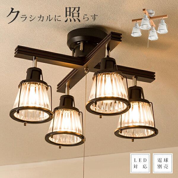 【送料無料】シーリングライト4灯 クロス プルスイッチ アクリルスポットライト 天然木 LED対応 電球別売 照明 シンプル デザイン ライト クラシカル アレックス 優しい灯