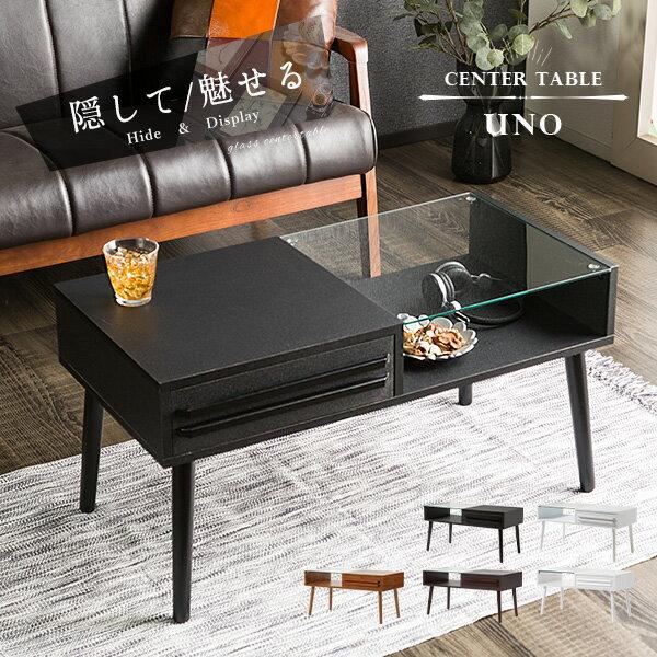 【送料無料】木製センターテーブル ディスプレイテーブル 収納テーブル 両側スライド ウッドデザイン 木製テーブル 強化ガラス 木製 引き出し カジュアルセンターテーブル 机 サイド コンパクト ウノ