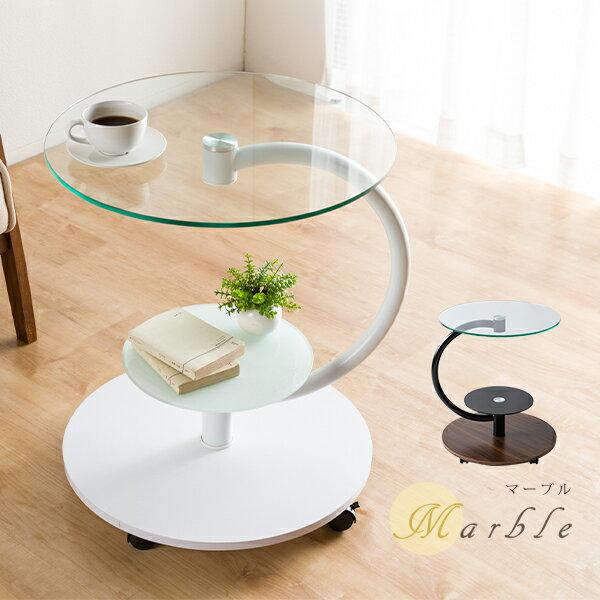 【送料無料】デザインサイドテーブル モダンスタイル お洒落テーブル 丸テーブル ディスプレイテーブル 小物置き 魅せる キャスター付 強化ガラステーブル マーブル
