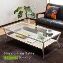 【送料無料】ガラスセンターテーブル 強化ガラステーブル120幅 120cm フロアテーブル 中棚収納 がたつき防止アジャス…