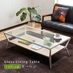 【送料無料】ガラスセンターテーブル強化ガラステーブル120幅120cmフロアテーブル中棚収納がたつき防止アジャスター付きクーヘンデザインテーブルカジュアルガラスウッドスチールリビングテーブル机