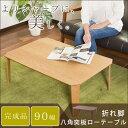 【送料込】《完成品》折れ脚テーブル90cm幅 八角突板ローテーブル 折りたたみテーブル ローテーブル table 木製テーブ…