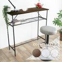 【送料無料】カウンターテーブル 約80cm幅 中棚 モダン 木目 カジュアル ハイテーブル バーテーブル バーカウンター …