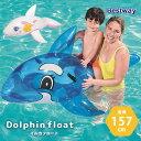 【送料無料】Bestway イルカフロート ドルフィン dolphin いるか 浮き輪 うきわ フロート プールグッズ プール用品 水…