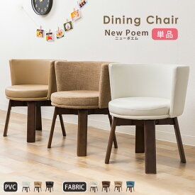 【送料無料】ダイニングチェア チェア 椅子 いす イス 360度回転 回転椅子 丸型 丸 円形 かわいい ニューポエム ダイニング 座面 PVC ダイニング カラー 木製