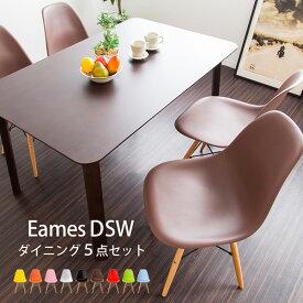 【送料無料】木製テーブル幅130cm&イームズチェアDSW木脚の5点セット イームズDSW 4脚(同色) Eames chair リプロダクト製品 カジュアル モダン テーブル ダイニングセット 椅子 滑り止め付き 木製 木脚 木足 デザイン ポエム