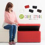 【送料無料】《完成品》キューブスツールボックス2Pコンパクト省スペース収納できる椅子腰掛けイスソファーオットマンかわいい収納スツール収納BOX小物入れ傷防止フェルトシークレット