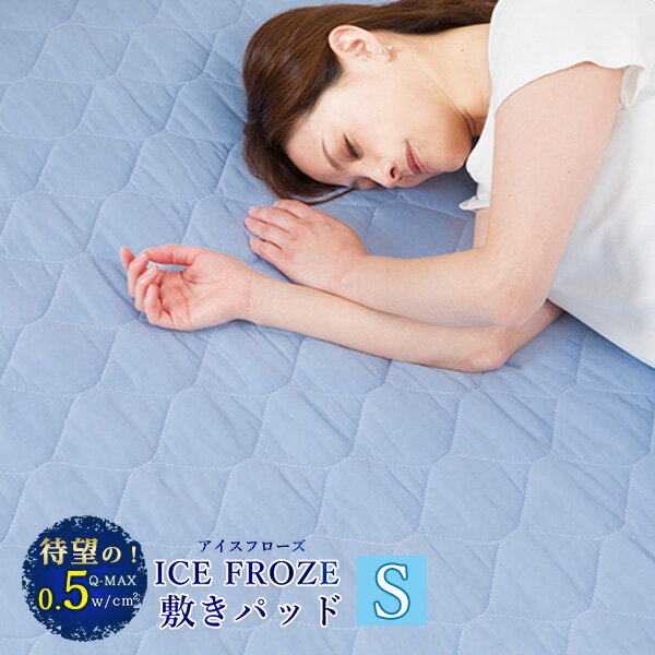 【送料無料】ICEFROZE敷きパッド Q-MAX0.5以上!アイスフローズひんやり敷きパッド 防ダニ加工 抗菌加工 防臭加工 シングル 接触冷感素材 べたつきにくい さらっとひんやり 寝具 快眠 快適 洗濯可能
