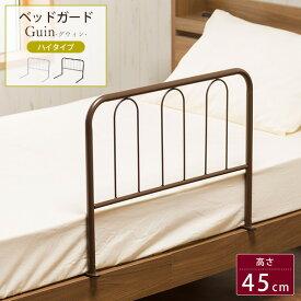 【送料無料】ベッドガード ハイタイプ 高さ約45cm 布団ガード ずれ防止 差し込みタイプ 簡単設置 スチール 全体幅60cm グウィン マットレスの下に差し込むだけ bed guard