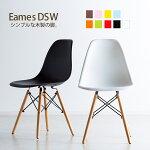 【送料無料】不朽の名作!イームズチェアDSW木脚イームズDSW単品リプロダクト製品Eameschair滑り止め付きスタイリッシュダイニングチェア椅子木製木脚木足デザインチェアシンプル