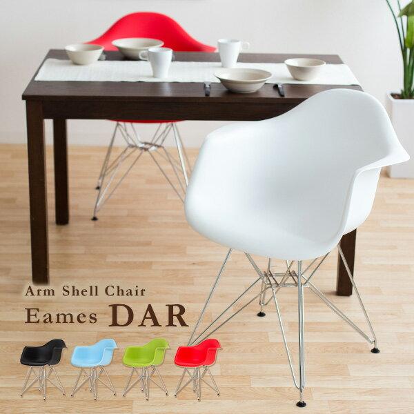 【送料無料】不朽の名作!アームシェルイームズチェアDARスチール脚 イームズDAR 単品 Eames Arm Shell chair 肘置き 肘掛け 滑り止め付き リプロダクト製品 リビングチェア 椅子 スチール製 デザインチェア シンプル
