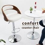 【送料無料】カウンターチェアバーチェアデザインチェアゆったりサイズ椅子イスチェア木目背板360度回転ガス圧昇降機能足置き滑り止め付きプライウッドPUクッションコンフォール
