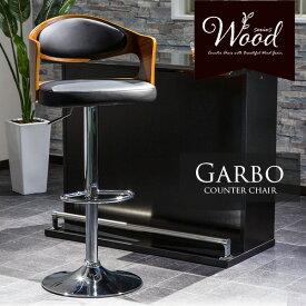 【送料無料】カウンターチェア バーチェア デザインチェア ゆったりサイズ 椅子 イス チェア 木目背板 360度回転 ガス圧昇降機能 足置き 滑り止め付き プライウッド PUクッション ガルボ