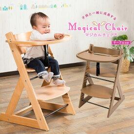【送料無料】マジカルチェアテーブル付き グローアップチェアテーブル付き テーブル付き 安全ベルト付き 座面 足置き 高さ調整可能 アジャスター付き キッズ ベビーチェア ハイチェア トレイ付き 子供椅子 木製