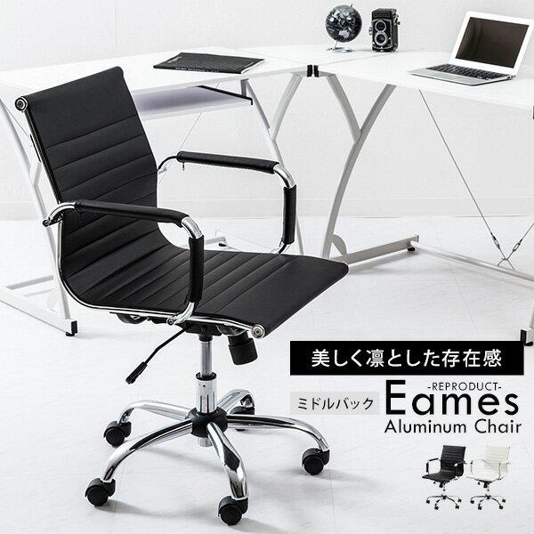 【送料無料】イームズアルミナムチェアミドルバック リプロダクト製品 Eames Aluminum Chair middle Reproduct デザインチェア イームズチェア ステッチ加工 PUレザー 椅子 オフィスチェア