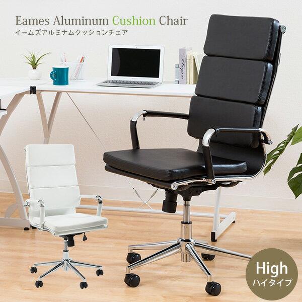 【送料無料】Eames Aluminum Cushion Chair イームズアルミナムクッションチェア ハイバックタイプ リプロダクト製品 オフィスチェア パソコンチェア スタイリッシュデザインチェア クッション椅子