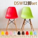 《2脚セット》【送料無料】不朽の名作!イームズチェアDSW木脚 イームズDSW リプロダクト製品 Eames chair 滑り止め付…
