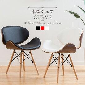 【送料無料】カフェDiningチェア ダイニングチェア 木製チェア Chair 曲線美チェア ウレタンクッション デザインチェア 椅子 カーブ カフェチェア 座面クッション 背面クッション ホールドデザイン