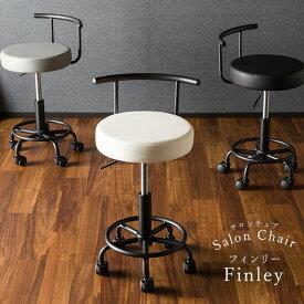 【送料無料】サロンチェア ドクターチェア ドクタースツール ワークチェア ワーキングチェア 作業椅子 作業イス 作業チェア カットチェア キャスター チェア 丸椅子 ガス圧昇降 ガス圧式 フィンリー オフィスチェア Finley