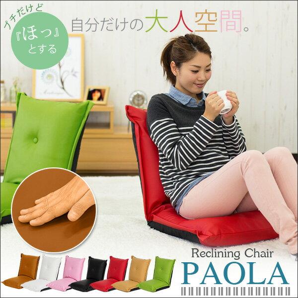 【送料無料】扱いやすいコンパクト座椅子14段階リクライニング 座椅子 小さい 椅子 チェア コタツに最適 パオラ 軽量 ちょうどいい PUレザー クッション カラバリ豊富